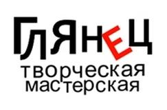 Мастерская ГЛЯНЕЦ
