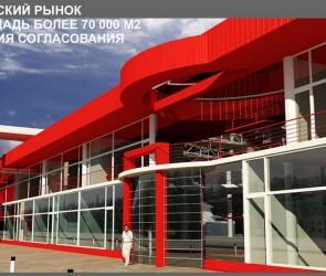 Проект Киевского рынка